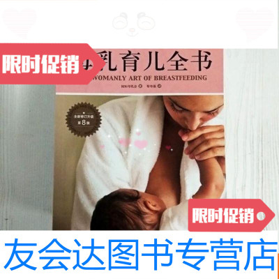 【二手9成新】母乳育兒全書(一版一?。?9781547045978