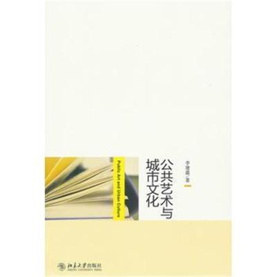 公共艺术与城市文化李建盛9787301197103北京大学出版社