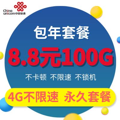 中国移动4g不限速流量卡全国通用0月租纯流量卡三切卡的手机卡学生可用流量卡安全稳定