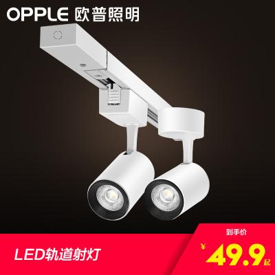 歐普照明LED軌道燈5w7w全套服裝店背景墻展廳大功率導軌射燈