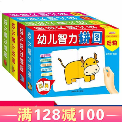 全套4冊兒童拼圖玩具 0-3歲寶寶早教認知智力開發拼圖卡片 寶寶早教游戲玩具書幼兒故事書籍