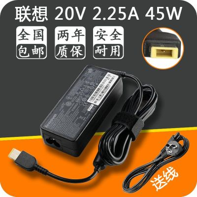 联想 New S2笔记本电源线20V2.25A方口充电器电脑变压器电源线