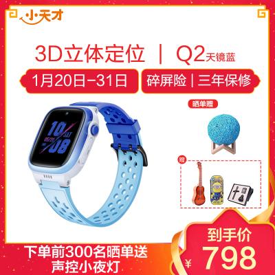 小天才电话手表Q2天镜蓝 游泳防水定位高清视频移动联通4G新品立体定位非Q1