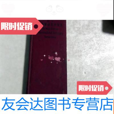 【二手9成新】華英會話文件辭典 9783115499394