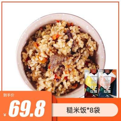 獨角獸暴肌廚房粗糧糙方便米飯糙米飯即食健身代餐低減速食脂卡飽腹食品8袋