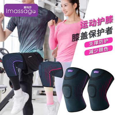 爱玛莎Imassage护膝运动男女薄篮球跑步健身护膝专业深蹲膝盖护具