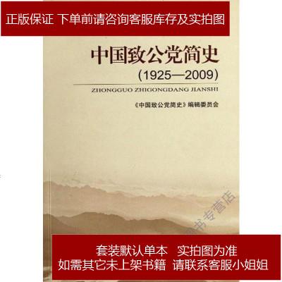 中国致公党简史 中国致公出版社 9787801799647