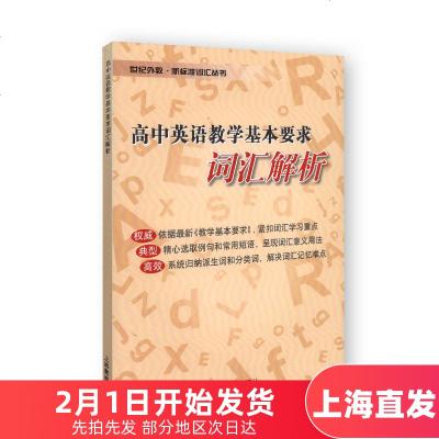 高中英語教學基本要求——詞匯解析世紀外教·新標準詞匯叢書上海教育
