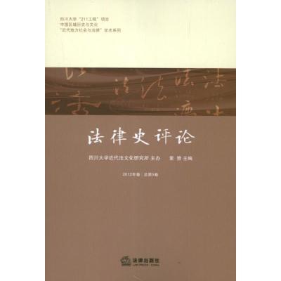 正版 法律史评论 里赞 编 法律出版社 9787511848024 书籍