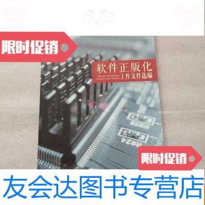 【二手9成新】軟件正版化工作文件選編 9781533176105