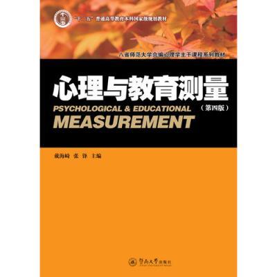 心理與教育測量(第四版)