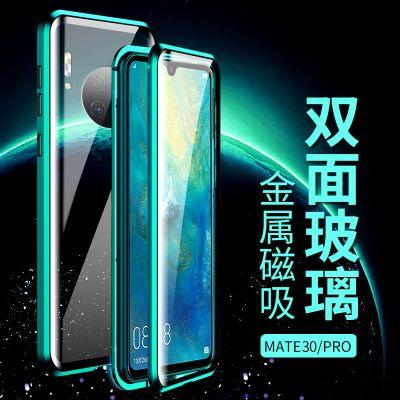 圣幻 华为mate30手机壳全包5G版防摔mate30pro双面玻璃mate30透明保护套新款mate30pro高档金属