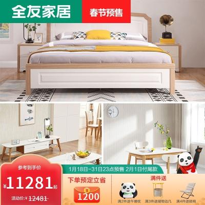 【春节预售】全友家居 全屋家具套装 北欧时尚风格床 卧室家具套装 家庭用客厅沙发 122301一室两厅