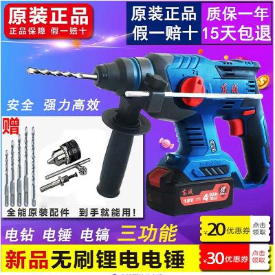 東成電動工具18V鋰電池充電電錘高空無線安裝沖擊鉆三用多功能裝修工具電鉆