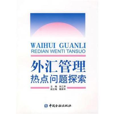 外匯管理熱點問題探索 孫工聲 9787504944948 中國金融出版社