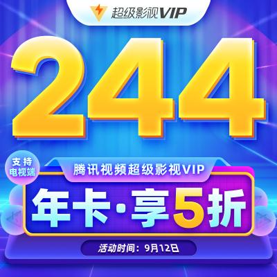 【5折】騰訊視頻超級影視vip12個月一年費 云視聽極光TV電視會員1年卡 填QQ