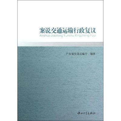 案說交通運輸行政復議廣東省交通運輸廳9787306043320