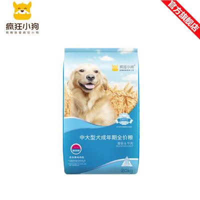 疯狂的小狗 中大型成犬狗粮40斤 金毛拉布拉多萨摩耶边牧阿拉斯加 宠物20kg犬粮