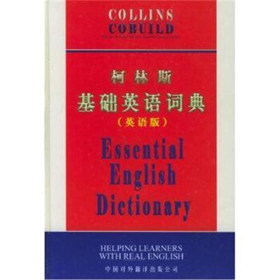 正版書籍 柯林斯基礎英語詞典(英語版) 9787500112112 中譯出版社(原中國
