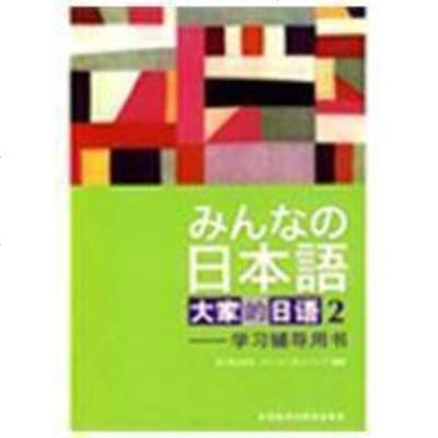 大家的日語2學習輔導