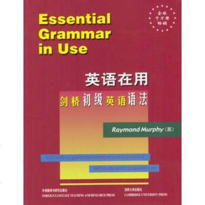 正版现货 英语在用--剑桥初级英语语法 墨菲 外语教学与研究出版社 9787560021461 定价:28元
