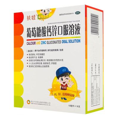 5盒裝】扶娃葡萄糖酸鈣鋅口服液 18支補鈣鋅溶液骨質疏松 手足抽搐 兒童補鈣 佝僂病 幼兒孕婦