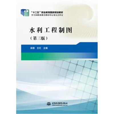 """水利工程制圖(第三版)(""""十二五""""職業教育國家規劃教材) 9787517040309"""