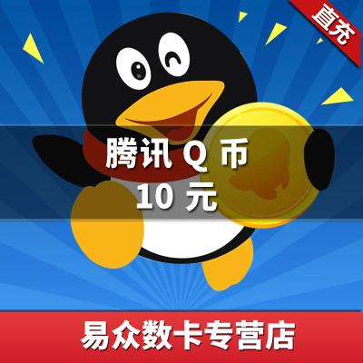 腾讯QQ币/10元qq币10Q币10qb币10QB10个Q币直冲自动充值