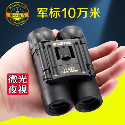立视德袖珍双筒望远镜折叠式微光夜视高清高倍小巧便携手持式固定倍率ZLISTAR非普通望远镜双筒望远镜(保罗镜)