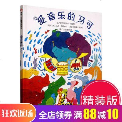 爱音乐的马可 精装硬壳绘本 世界图画书 正版儿宝宝睡前童话故事书0-1-2-3-4-5-6岁儿童文学启蒙益智早教书籍