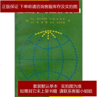 基因库与世界食物 /[美]普拉克内特 等 世界图书出版公司 不详 世界图 9787506207577