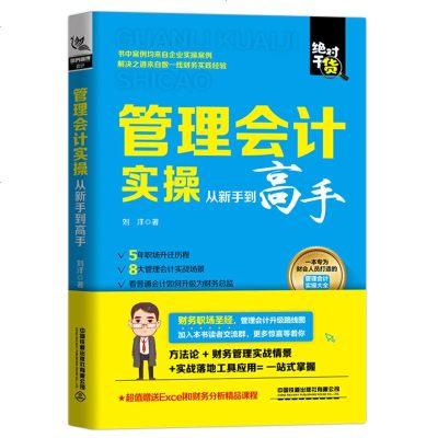 正版管理會計實操從新手到高手劉洋企業經營管理財務會計入教程財務報表編制固定資產核算書籍