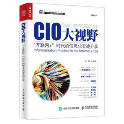 """正版 CIO大视野 """"互联网+""""时代的信息化实战分享 人民邮电出版"""