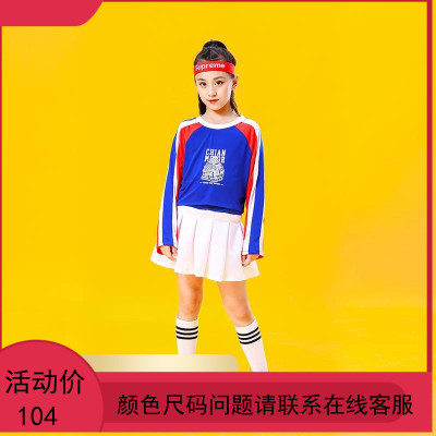 少儿童拉拉队运动会套装啦啦队服装小学生班服爵士舞街舞演出服
