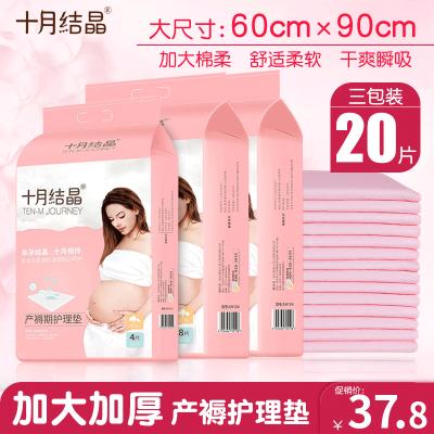 十月結晶(shiyuejiejing)一次性產褥墊 產后產褥期護理墊產婦一次性床單防水墊月經墊20片裝60*90cm