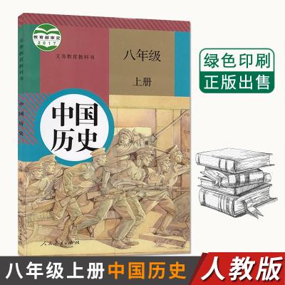 2020人教部編版初中八年級上冊中國歷史教材教科書人民教育出版社