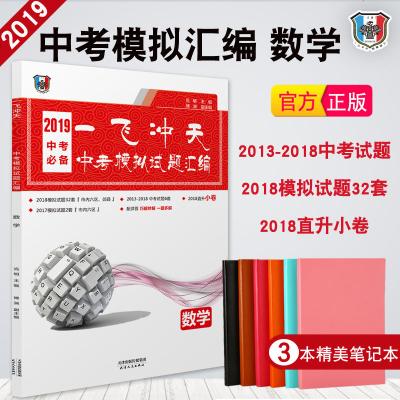 一飛沖天2019天津中考模擬試題匯編數學6套真題2018各區縣模擬卷