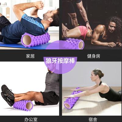 闪电客瑜伽柱泡沫轴肌肉放松滚轴瑜伽狼牙棒健身按摩棒瘦腿滚筒EVA
