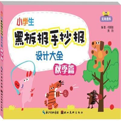 全新正版 小學生黑板報手抄報設計大全-秋季篇