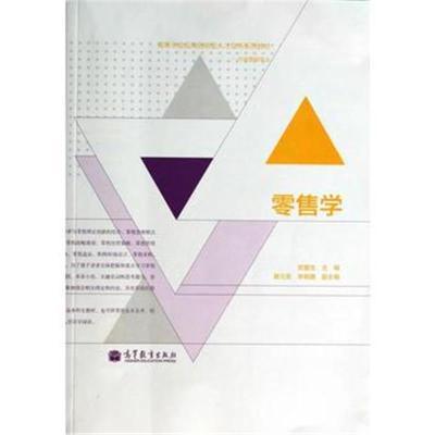 正版 零售学 贺爱忠 高等教育出版社 9787040384925