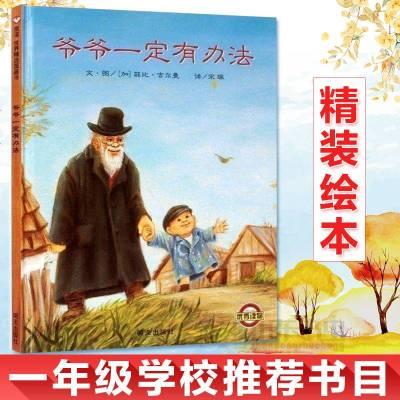 爺爺一定有辦法正版繪本非注音版小學生一二三年級繪本故事書幼兒園老師推薦2-3-6-8歲小人書漫畫書兒童讀物書籍寶寶睡