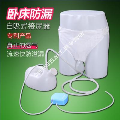 自吸式接尿器男用女用老年瘫痪病人老人男士防漏卧床硅胶小便器