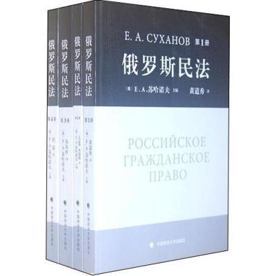 俄羅斯民法(套裝共4冊)E.A.蘇哈諾夫9787562038498中國政法大學出版社