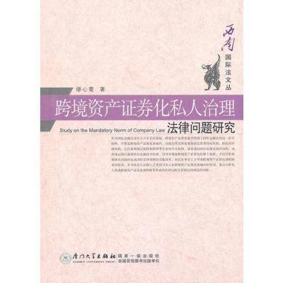 跨境资产证券化私人治理法律问题研究
