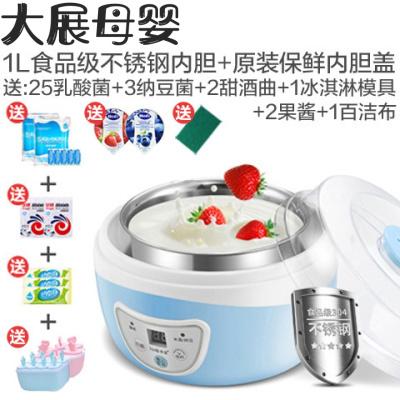 酸奶机家用全自动迷你分杯自制米酒纳豆机 蓝色不锈钢内胆【乐趣套餐】