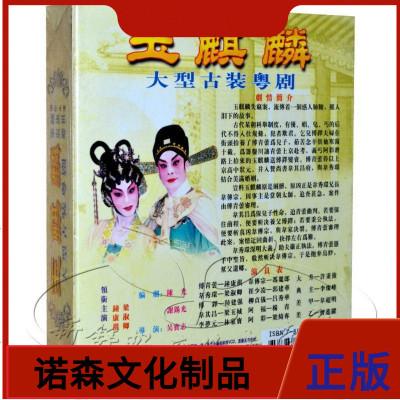【正版】粵劇玉麒麟 鐘康祺 梁淑卿3VCD粵曲戲劇光盤