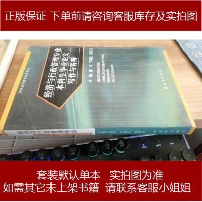 手經濟與行政管理科生畢業論文寫作與答辯 龐平 作者 出版社 9787506560146