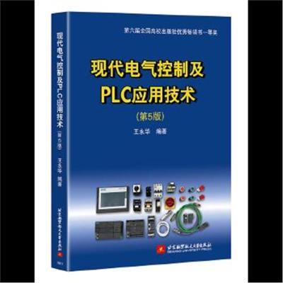 正版書籍 現代電氣控制及PLC應用技術(第5版) 9787512426092 北京航空航天