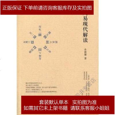 周易現代解讀 余敦康 中華書局 9787101117769