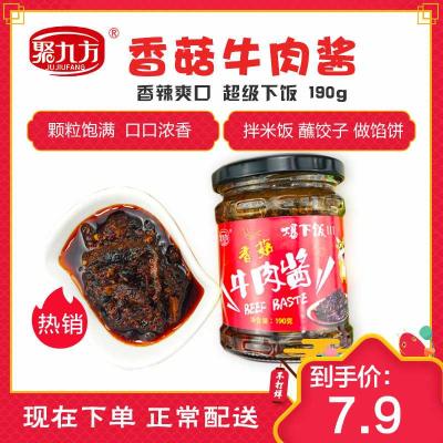 【中华特色】宜宾馆 四川特产聚九方香菇牛肉酱辣椒酱香辣酱下饭菜190g